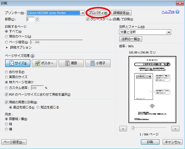 スタディサプリ 印刷方法