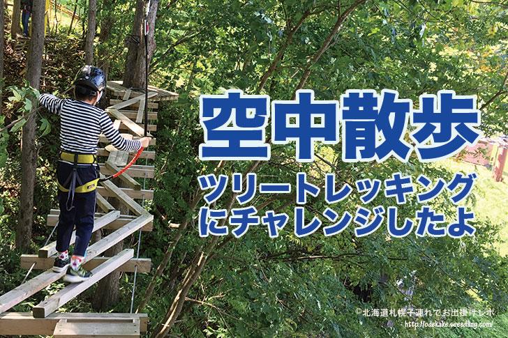 空中散歩を楽しむ♪ばんけいの森でツリートレッキングにチャレンジして来ました!