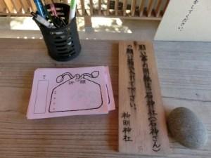 石神さんの祈祷用紙