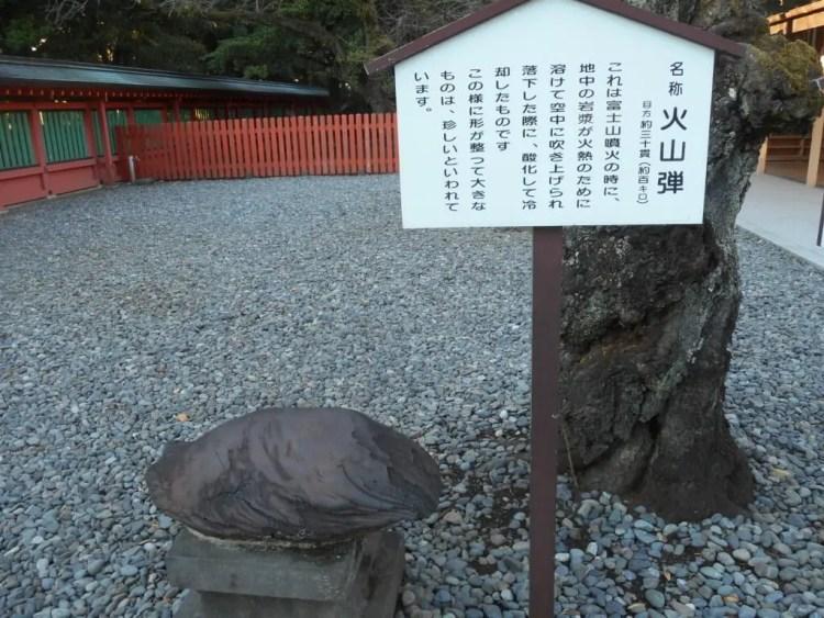 富士山本宮浅間大社の火山弾