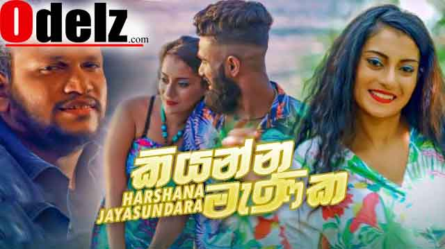 kiyanna-manika-mp3-download