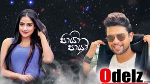 paya-paya-gayan-gunawardana-mp3-download
