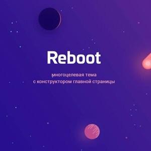 Тема Reboot для WordPress