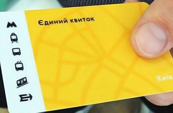 Единый электронный билет скоро введут в Украине - Одесская ...