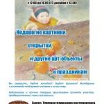 «Мандариновый запах» в Одессе