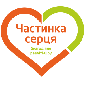 благотворительное реалити-шоу «Частичка сердца»