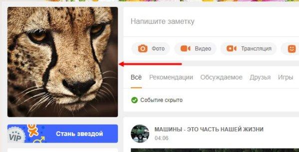 Как удалить фото в Одноклассниках со своей страницы ...