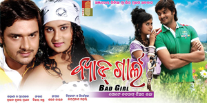 bad-girl odia film