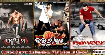new oriya film releases