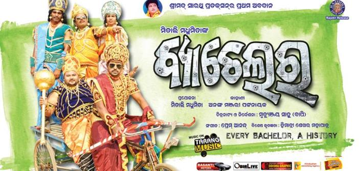 odia film posters