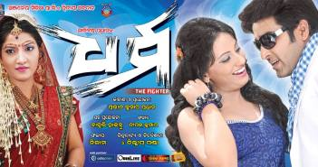 odia film in 2013