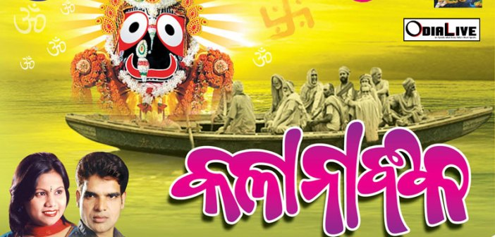 odia album songs free download