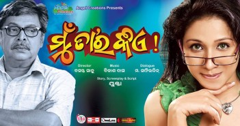 odia film releasing in karthik puja