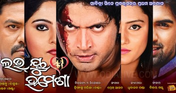 love-you-hamesha-odia-film-Q2--odialive