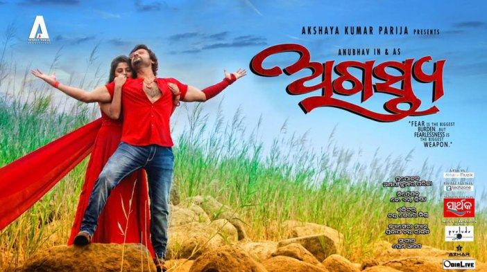 agastya-odia-film-posters-5g
