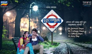 love-station-odia-film