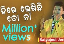 Satyajeet Jena Odia Songs