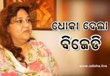 Pratyusha Rajeswari Singh