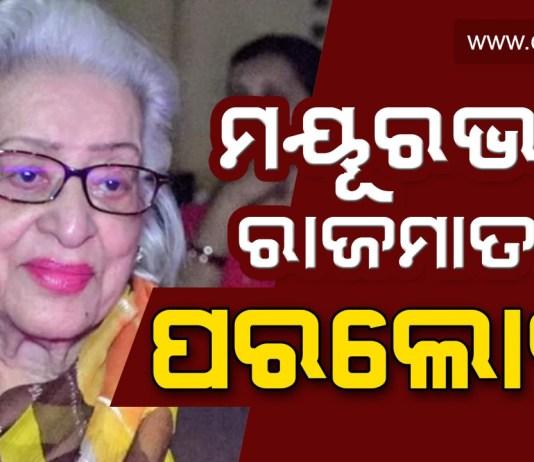 Mayurbhanj Rajmata