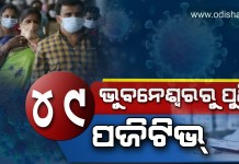 bbsr new positive cases