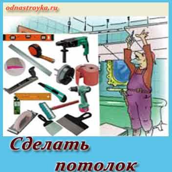 инструменты для крепления гипсокартона