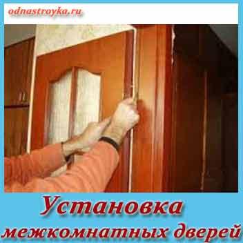 сборка и установка межкомнатных дверей