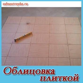 Облицовка керамической плиткой