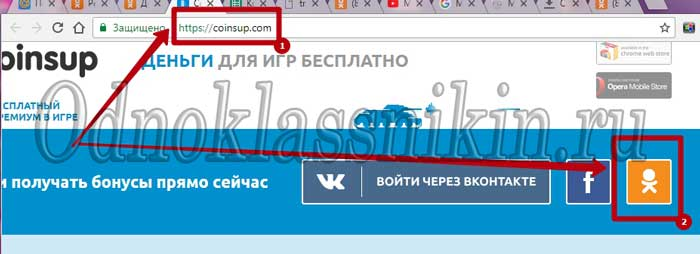 Вход на сайт coinsup.com