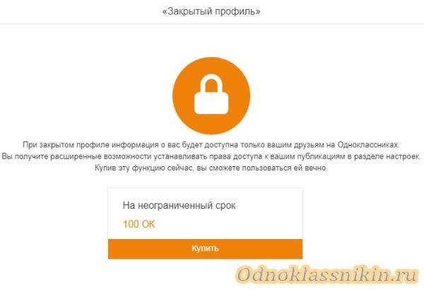 Как скрыть друзей в Одноклассниках
