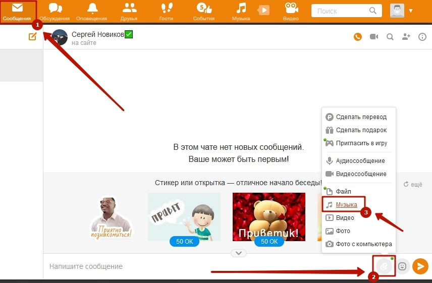 Как отправить песню в Одноклассниках другу 1-min