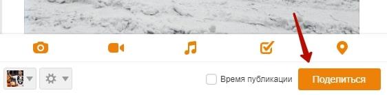 Как перенести фото со скайпа в Одноклассники