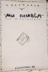 Первая афиша первого спектакля театра «Ложа». Написана и нарисована мною от руки.