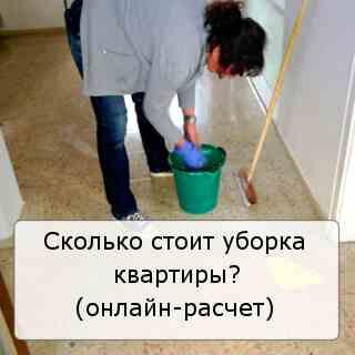A tisztítási költségek kiszámítása