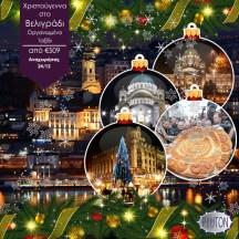 christmas-belgrade
