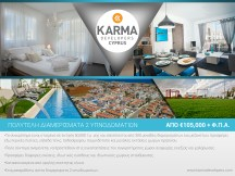 karma-properties-promo-with-text