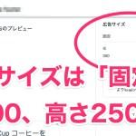 【WordPress】AdSense広告のメモ