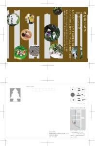 森の冬ごもりDMデザイン