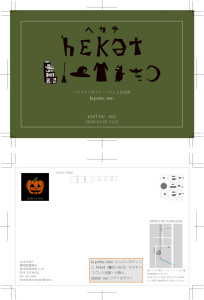hekat(ヘカテ)展DM