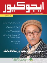 Educure Magazine Urdu