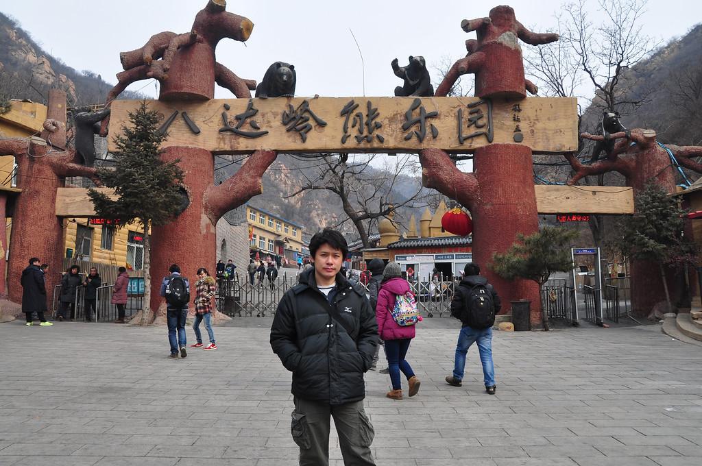 Badaling Great Wall Entrance - Beijing - China