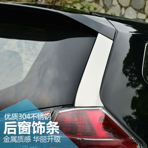 Nissan 2014-2016 X-Trail Spoiler Side Cover Trim