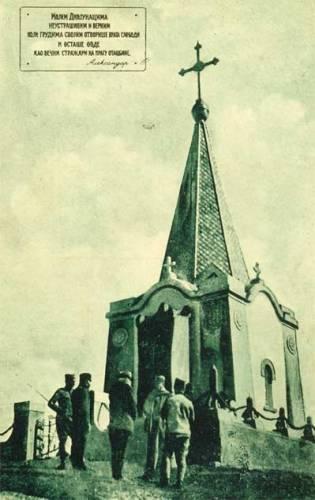 Kajmakcalan chapel