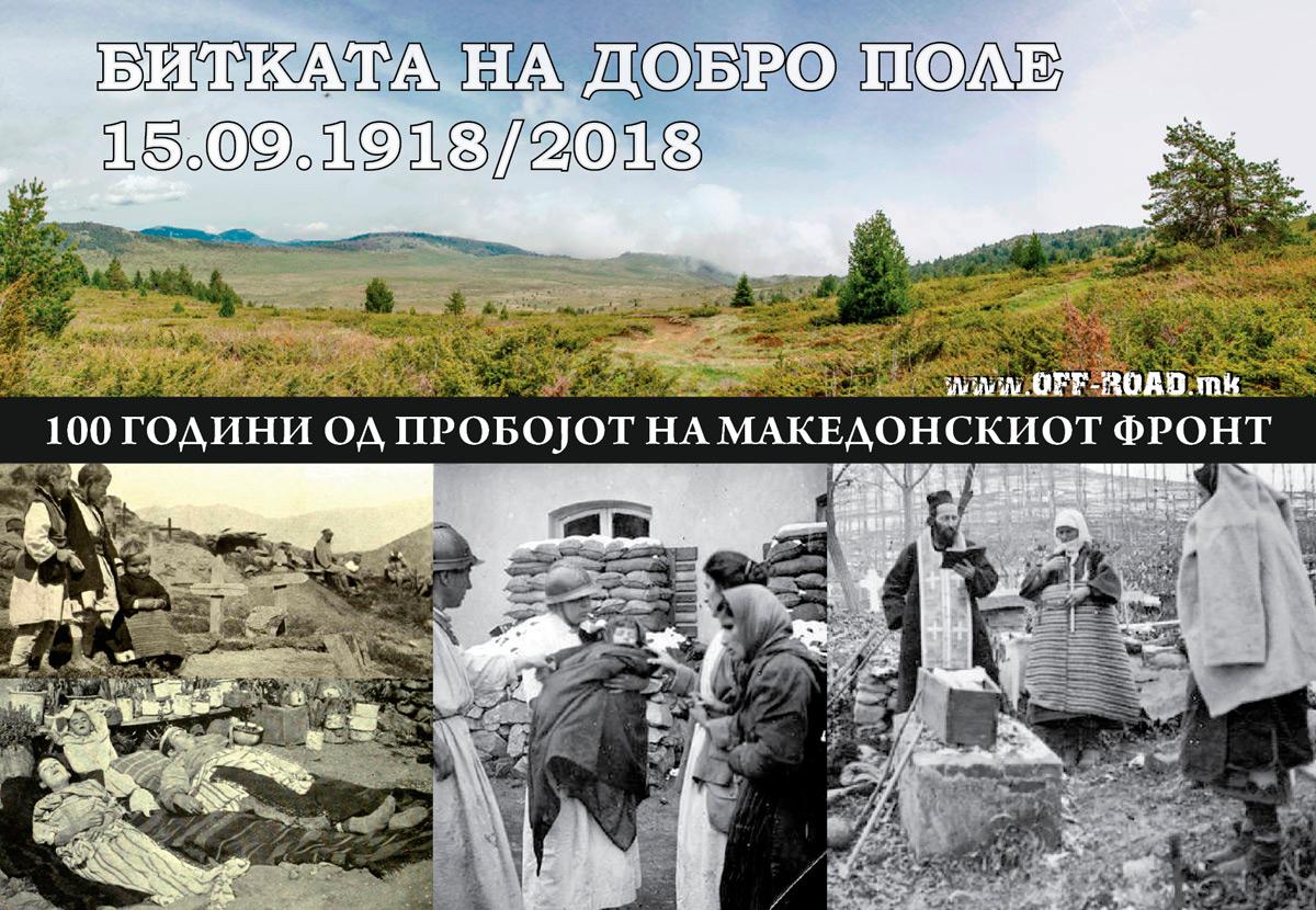 Битката на Добро Поле - 15.09.1918/2018 - 100 години од пробојот на Македонскиот фронт - еднодневна џип екскурзија