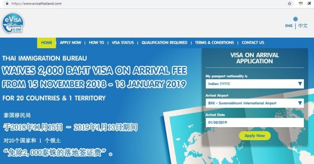 Thailand online Visa on Arrival (E-Visa on Arrival/E-VoA) - Documents, Requirements and Fees. Also read if it is worthwhile to apply for Visa on Arrival online?