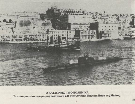 κατσωνηςΥΒ 1940