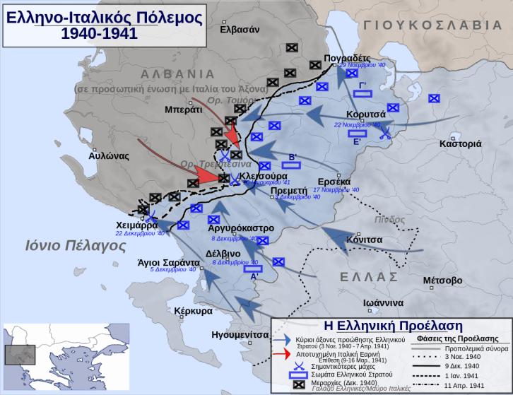 Greek_Offensive_1940_41_in_Northern_Epirus_el.svg