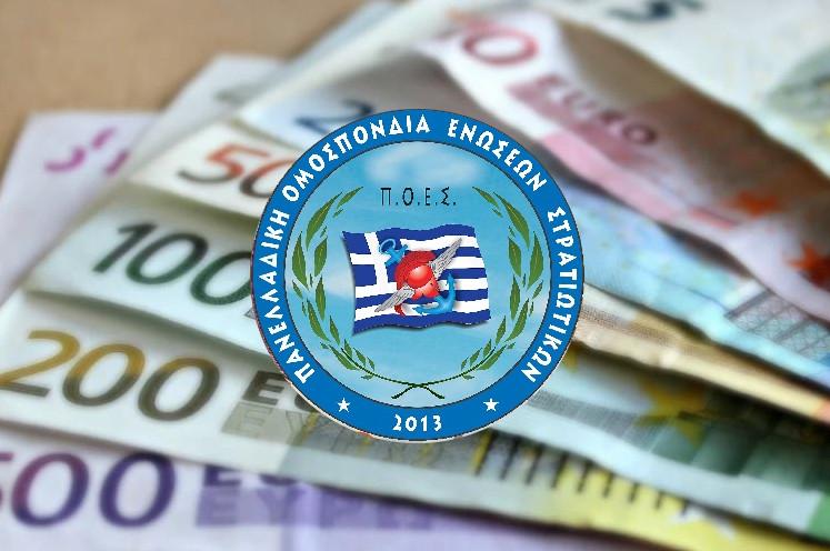 poes money euro xrhmata