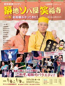 昭和歌謡コメディ