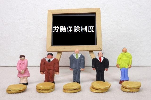 労働保険関係の成立について