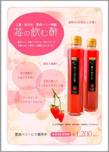 愛成ベリー 苺の飲む酢
